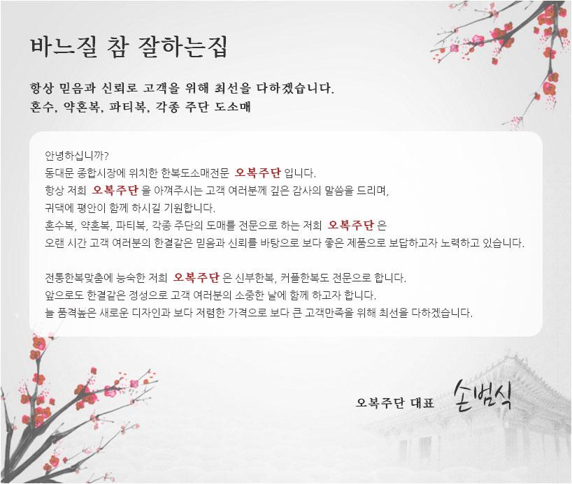 오복주단-회사소개.jpg