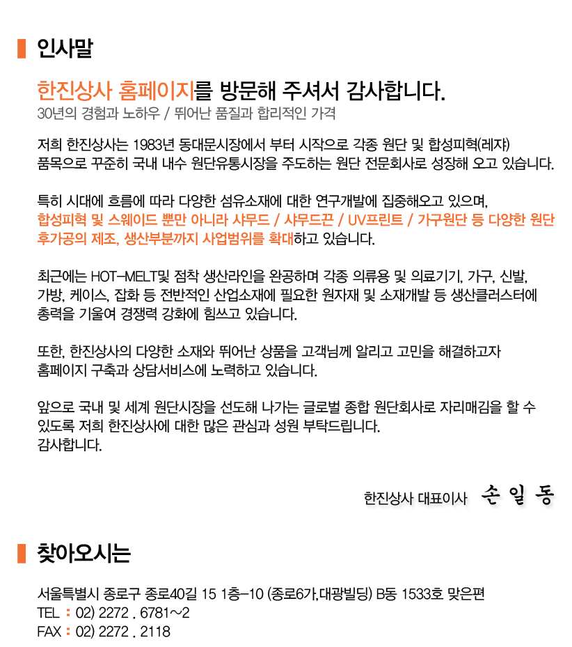 한진상사-회사소개.png