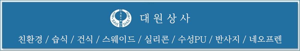 친환경합성피혁전문PU.png